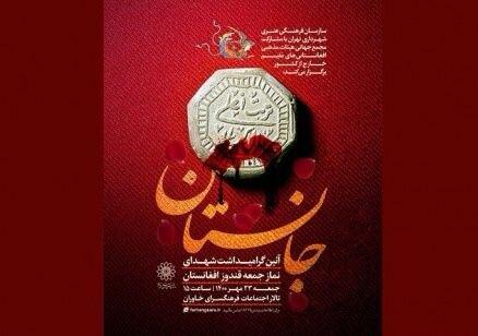 گرامیداشت شهدای قندوز در ویژهبرنامه «جانستان»