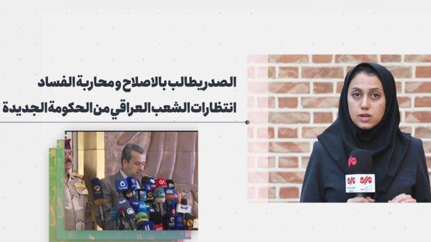 الصدر يطالب بالاصلاح و محاربة الفساد / انتظارات الشعب العراقي من الحكومة الجديدة