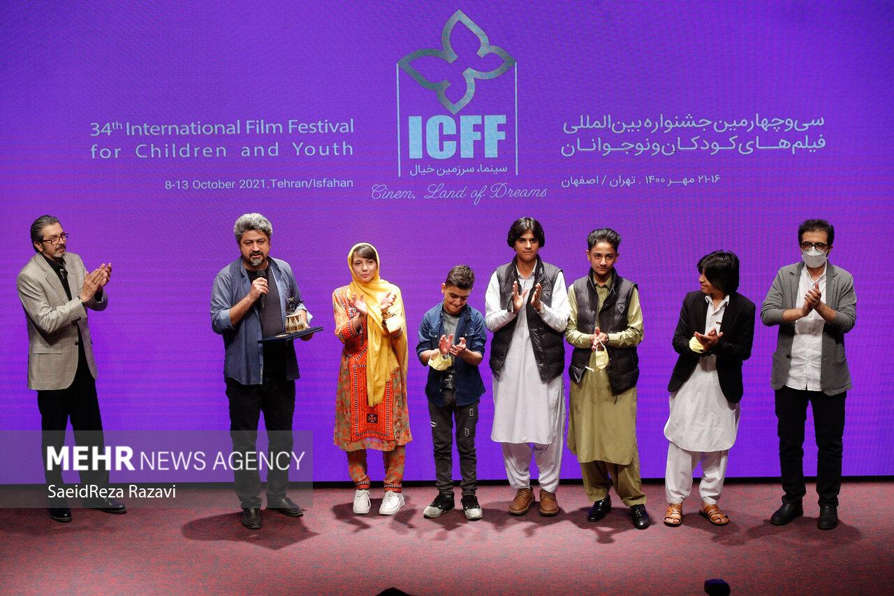 مراسم اختتامیه جشنواره بین المللی فیلم کودک و نوجوان