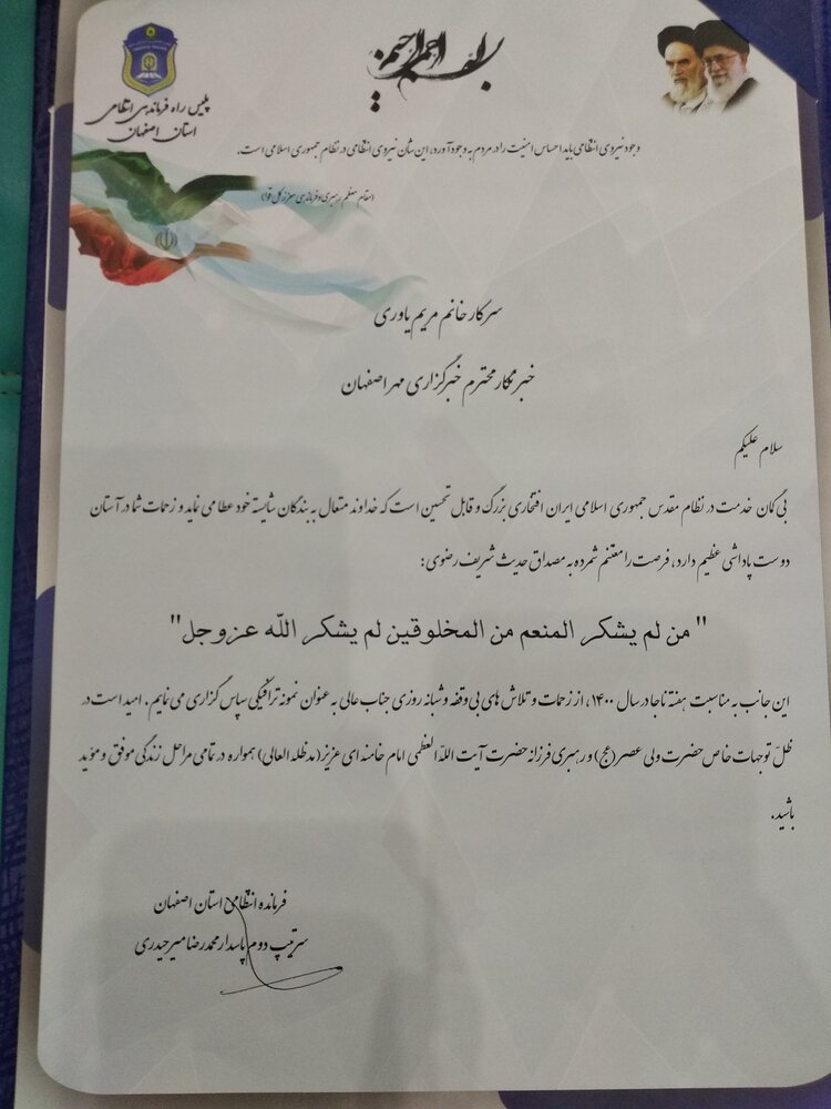 ترافيكي،تجليل،اصفهان