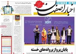 روزنامه های اصفهان شنبه ۲۴ مهر ۱۴۰۰