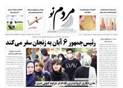 صفحه اول روزنامه های استان زنجان ۲۴ مهر ۱۴۰۰