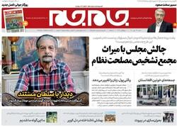 روزنامههای صبح شنبه ۲۴ مهر ۱۴۰۰