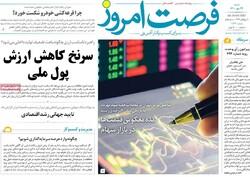 روزنامههای اقتصادی شنبه ۲۴ مهر ۱۴۰۰