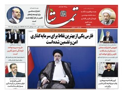 صفحه اول روزنامه های فارس ۲۴ مهر ۱۴۰۰