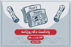 پادکست دکه روزنامه ۲۴ مهر ۱۴۰۰