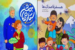 قصههای تصویری فرماندهان دفاع مقدس برای کودکان چاپ شد