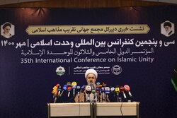35. Uluslararası İslami Birlik Konferansı'nın detayları açıklandı