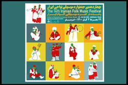 چهاردهمین جشنواره موسیقی نواحی در کرمان آغاز می شود
