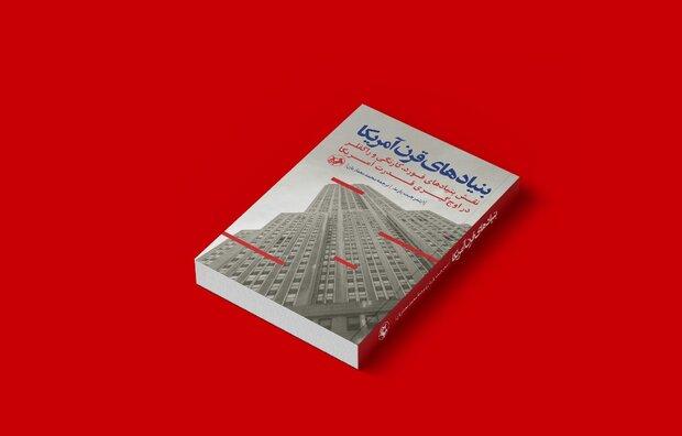 کتاب «بنیادهای قرن آمریکا» وارد بازار نشر شد