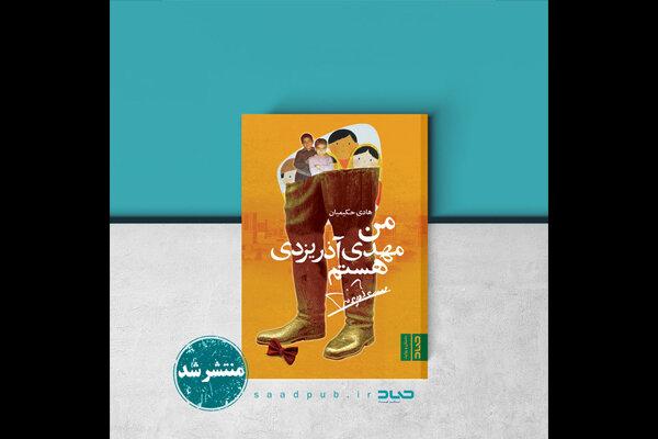 رمان نوجوان «من مهدی آذریزدی هستم» منتشر شد