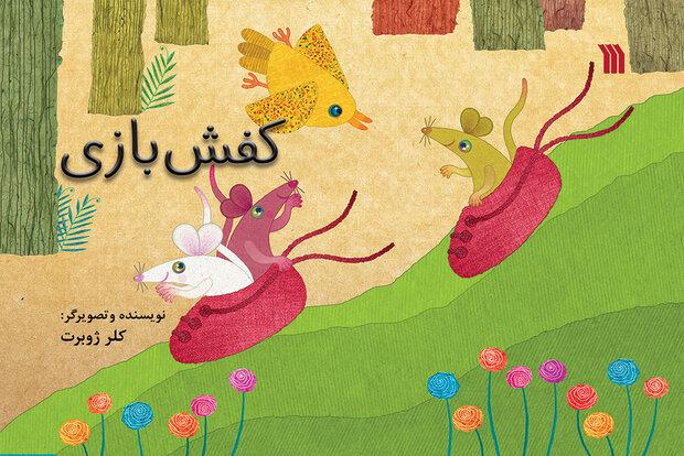 کتاب جدید کلر ژوبرت برای بچهها چاپ شد