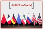 سرنوشت برجام؛ مردم ایران پاسخ میدهند!