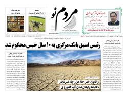 صفحه اول روزنامه های استان زنجان ۲۵ مهر ۱۴۰۰
