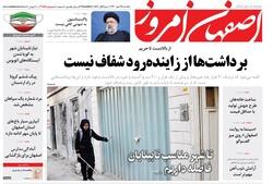 روزنامه های اصفهان یکشنبه ۲۵ مهر ۱۴۰۰