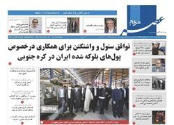 صفحه اول روزنامه های فارس ۲۵ مهر ۱۴۰۰
