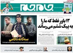 روزنامههای صبح یکشنبه ۲۵ مهر ۱۴۰۰