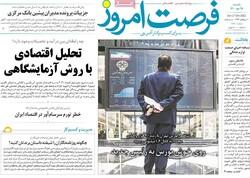 روزنامههای اقتصادی یکشنبه ۲۵ مهر ۱۴۰۰