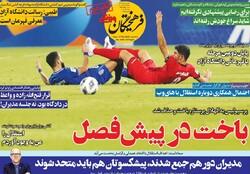 روزنامههای ورزشی یکشنبه ۲۵ مهر ۱۴۰۰