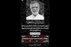 درگذشت کارگردان پیشکسوت سینمای دفاع مقدس/ محمد خزاعی تسلیت گفت
