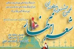 نهمین جشنواره منطقهای شعر انتظار بیجار برگزار شد