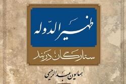 «ظهیرالدوله»منتشرشد/آرامستانی که یک روز ییلاق تهران بود