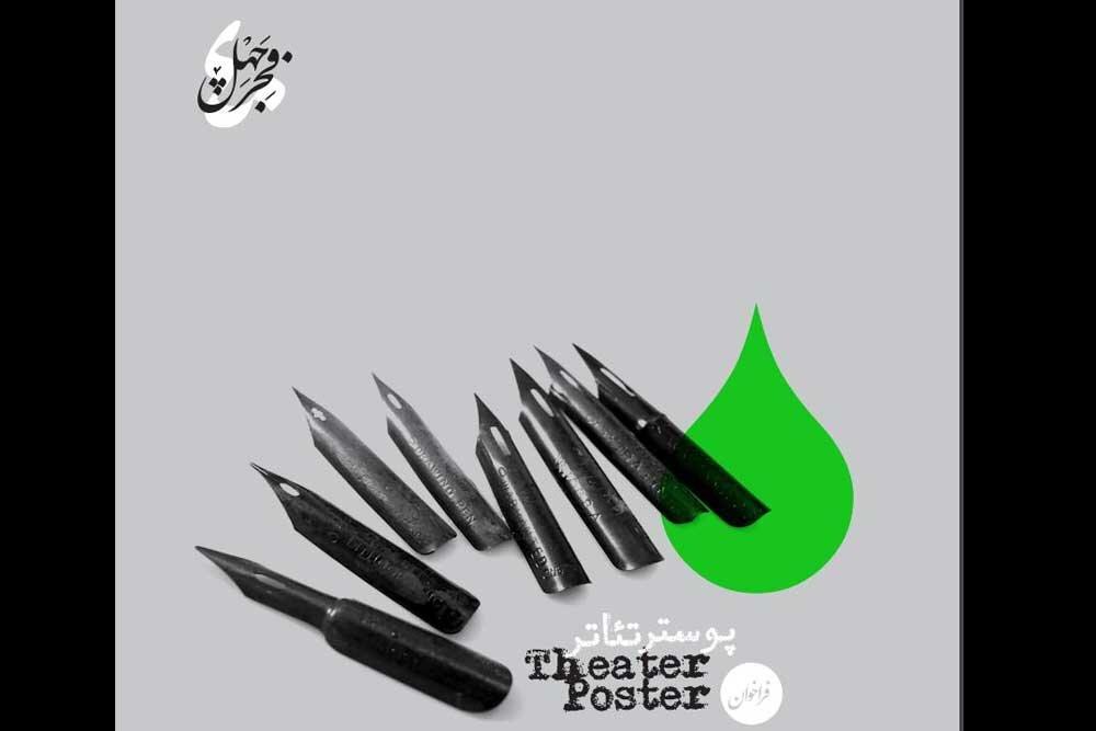 انتشار فراخوان مسابقه و نمایشگاه پوستر جشنواره تئاتر فجر