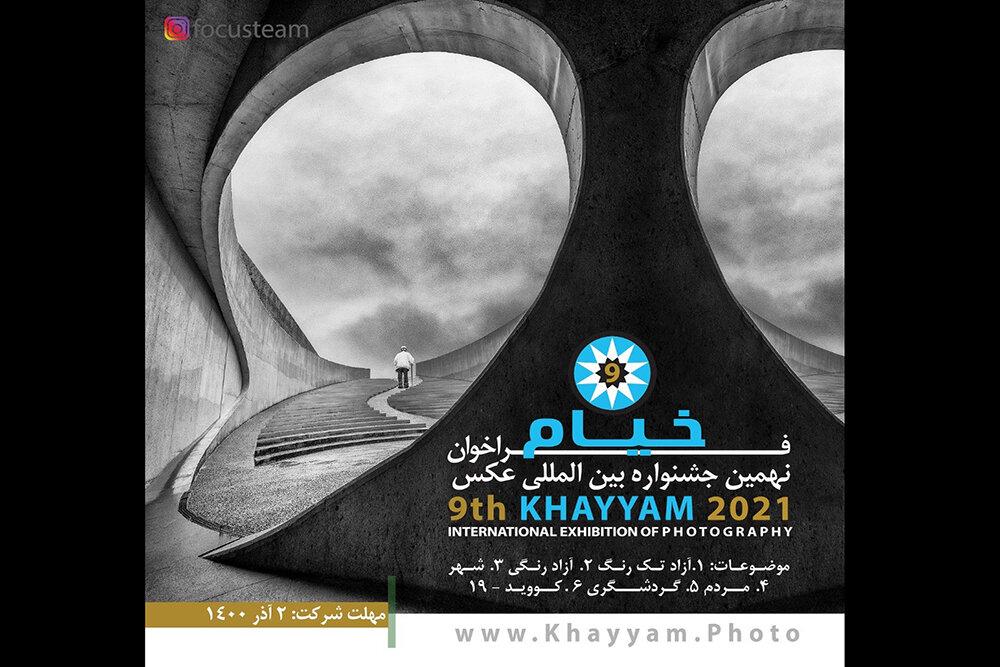 انتشار فراخوان نهمین جشنواره بینالمللی عکس «خیام»