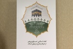 35th edition of Islamic Unity Conference to kick off Tue.