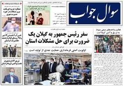 صفحه اول روزنامه های گیلان ۲۶ مهر ۱۴۰۰