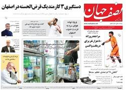 روزنامه های اصفهان دوشنبه ۲۶ مهر ۱۴۰۰