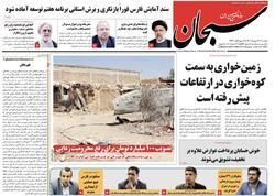 صفحه اول روزنامه های فارس ۲۶ مهر ۱۴۰۰