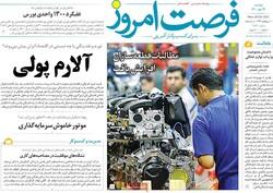 روزنامههای اقتصادی دوشنبه ۲۶ مهر ۱۴۰۰