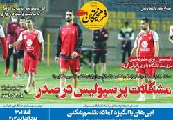 روزنامههای ورزشی دوشنبه ۲۶ مهر ۱۴۰۰