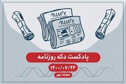 پادکست دکه روزنامه دوشنبه ۲۶ مهر ۱۴۰۰