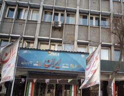 اعضای هیاتمدیره جدید موسسه ایران انتخاب شدند