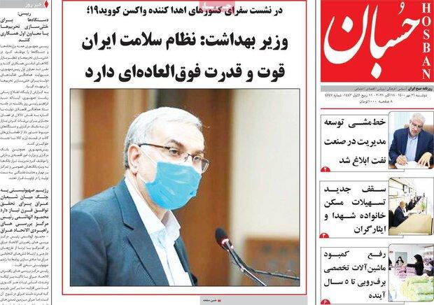 روزنامههای صبح دوشنبه ۲۶ مهر ۱۴۰۰