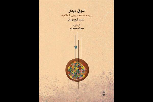کتاب بیستقطعه سعید فرجپوری برای کمانچه منتشر شد