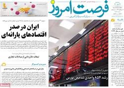 روزنامههای اقتصادی سهشنبه ۲۷ مهر ۱۴۰۰
