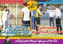 روزنامههای ورزشی سهشنبه ۲۷ مهر ۱۴۰۰