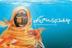 روایتهایی از مادران شهدا در «چارقدی پر از ماهی گلی» چاپ شد