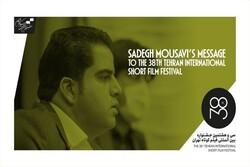Sadegh Mousavi's message to 38th Tehran Intl Short FilmFest.