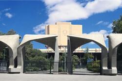 آغاز ثبت نام پذیرفته شدگان ارشد در دانشگاه تهران از ۳ آبان ماه