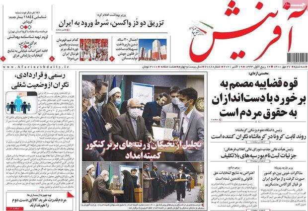 روزنامههای صبح سهشنبه ۲۷ مهر ۱۴۰۰