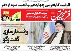 روزنامههای صبح چهارشنبه ۲۸ مهر ۱۴۰۰