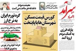 روزنامههای اقتصادی چهارشنبه ۲۸ مهر ۱۴۰۰