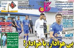 روزنامههای ورزشی چهارشنبه ۲۸ مهر ۱۴۰۰