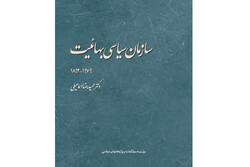 کتاب «سازمان سیاسی بهائیت» منتشر شد/ نگاهی به ناگفتههای یک فرقهی جعلی و انحرافی