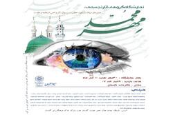 افتتاح نمایشگاه آثار تجسمی «مهر محمد (ص)» به مناسبت هفته وحدت