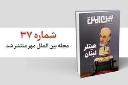 شماره سی و هفتم مجله بین الملل مهر منتشر شد